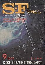 S-Fマガジン 1972年09月号 (通巻163号)