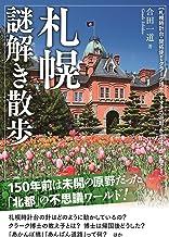表紙: 札幌謎解き散歩 (新人物文庫)   合田 一道