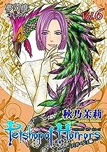 表紙: Petshop of Horrors パサージュ編 Vol.6 (夢幻燈コミックス) | 秋乃茉莉