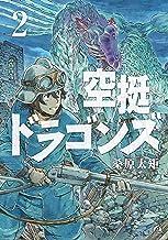 表紙: 空挺ドラゴンズ(2) (アフタヌーンコミックス) | 桑原太矩