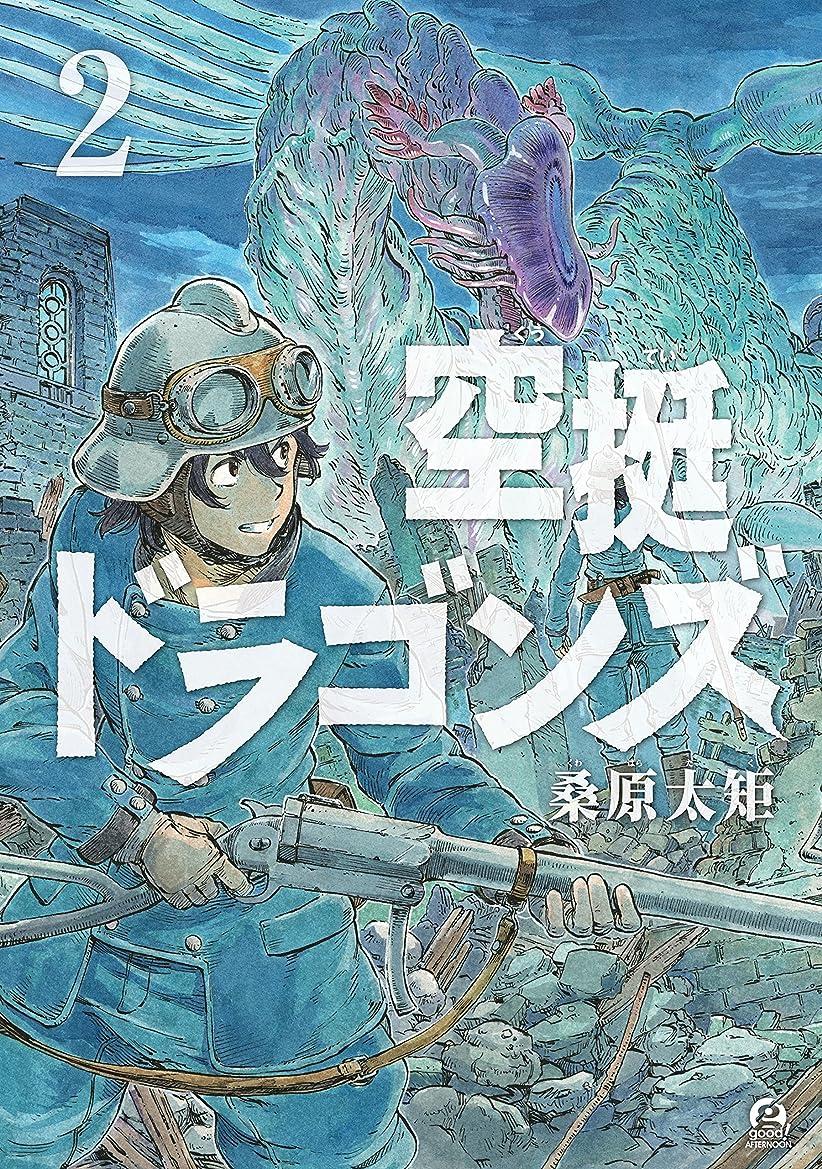 規範自発的担当者空挺ドラゴンズ(2) (アフタヌーンコミックス)
