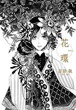 表紙: 花環/ポラン堂異聞 (gateauコミックス) | 青井 秋