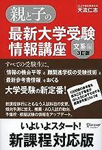 表紙: 親と子の最新大学受験情報講座(文系編・3訂版) | 天流仁志