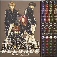 最遊記BOXセット 四巻 (ZERO-SUMコミックス)
