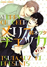 表紙: メリーチェッカ (Charaコミックス) | 鈴木ツタ