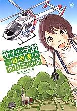 表紙: サイハテ村けやきクリニック 1 | まるいミカ