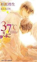 表紙: 37℃ (SHY NOVELS) | 北畠あけ乃