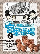 表紙: 漫画レッスン宮里道場6 | かわさき健