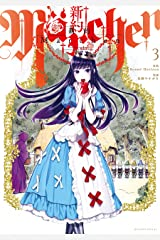 新約Marchen(3) (少年マガジンエッジコミックス) Kindle版