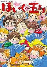 表紙: ほいくの王さま(6) (モーニングコミックス) | 落合さより