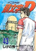 表紙: 頭文字D(43) (ヤングマガジンコミックス) | しげの秀一