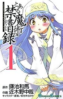 とある魔術の禁書目録 1巻 (デジタル版ガンガンコミックス)