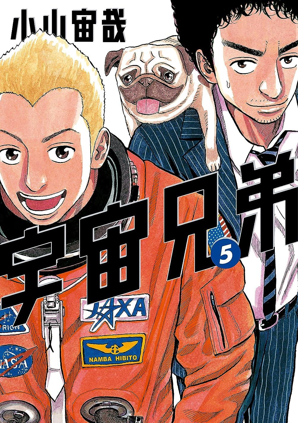 起きている飛行機記念宇宙兄弟(5) (モーニングコミックス)