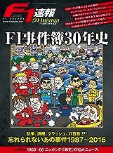表紙: F1速報25周年記念 F1事件簿30年史 モータースポーツムック | 三栄書房