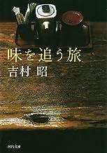 表紙: 味を追う旅 (河出文庫) | 吉村昭