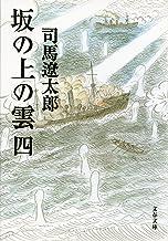 表紙: 坂の上の雲(四) (文春文庫) | 司馬遼太郎