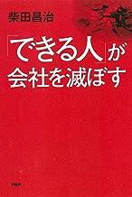 表紙: 「できる人」が会社を滅ぼす | 柴田 昌治