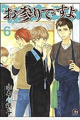 お参りですよ 6 (GUSH COMICS) Kindle版