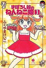 表紙: まぼろし谷のねんねこ姫(3) (ハヤカワ文庫JA) | ふくやま けいこ