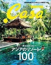 表紙: Casa BRUTUS(カーサ ブルータス) 2016年 9月号 [アジアのリゾート 100] [雑誌] | カーサブルータス編集部