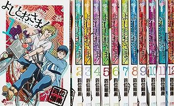 よしとおさま! コミック 全12巻完結セット (ゲッサン少年サンデーコミックス)