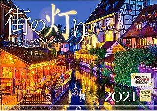 写真工房 「街の灯り 心にしみる世界の夜景」 2021年 カレンダー 壁掛け 風景