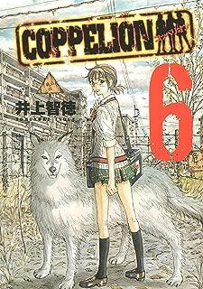 COPPELION(6) (ヤングマガジンコミックス)