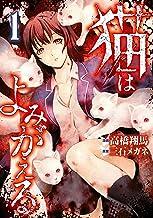 表紙: 猫はよみがえる(1) (ヤングマガジンコミックス)   高橋翔馬