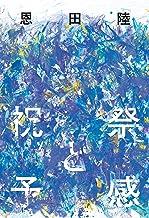 表紙: 祝祭と予感 (幻冬舎単行本) | 恩田陸