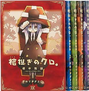 棺担ぎのクロ。~懐中旅話~ コミック 1-5巻セット (まんがタイムKRコミックス)