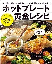 表紙: ホットプレート黄金レシピ | 亀山 泰子(かめ代)