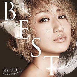 Ms.OOJA THE BEST あなたの主題歌(1万枚完全生産限定盤)(DVD付)