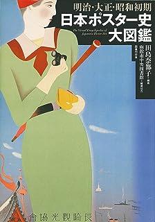 明治・大正・昭和初期 日本ポスター史大図鑑