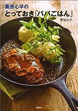 表紙: 栗原心平の とっておき「パパごはん」 (講談社のお料理BOOK) | 栗原心平