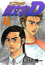 表紙: 頭文字D(45) (ヤングマガジンコミックス) | しげの秀一