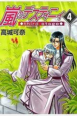 嵐のデスティニィ third stage(4) (朝日コミックス) Kindle版
