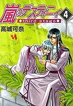 嵐のデスティニィ third stage(4) (朝日コミックス)