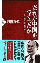 表紙: だれが中国をつくったか 負け惜しみの歴史観 (PHP新書) | 岡田 英弘