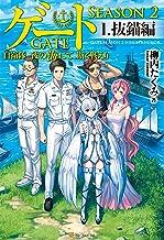表紙: ゲート―SEASON2 自衛隊 彼の海にて、斯く戦えり 1.抜錨編 (アルファポリス) | DaisukeIzuka