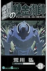 鋼の錬金術師 21巻 (デジタル版ガンガンコミックス) Kindle版