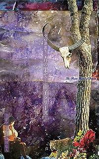 ダーザイン詩集「青の果て―佳子シリーズ」 文極叢書