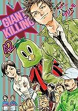 表紙: GIANT KILLING(42) (モーニングコミックス) | 綱本将也