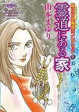 表紙: 魔百合の恐怖報告コレクション 2 霊道にある家 (HONKOWAコミックス)   山本まゆり