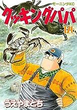 表紙: クッキングパパ(126) (モーニングコミックス) | うえやまとち