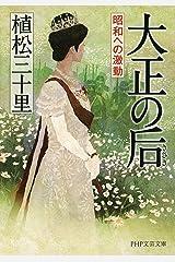 大正の后 昭和への激動 (PHP文芸文庫) Kindle版