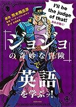 表紙: 『ジョジョの奇妙な冒険』で英語を学ぶッ! 「ジョジョの奇妙な冒険」で英語を学ぶッ! (集英社ビジネス書) | 北浦尚彦
