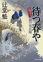 表紙: 待つ春や 風の市兵衛 (祥伝社文庫) | 辻堂魁