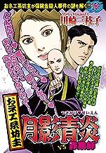 表紙: おネエ系坊主 月影青炎VS詐欺師 (ご近所の悪いうわさシリーズ)   川崎三枝子