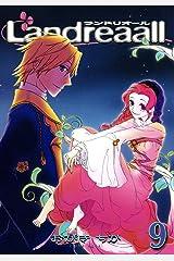 Landreaall: 9【イラスト特典付】 (ZERO-SUMコミックス) Kindle版