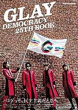表紙: GLAY DEMOCRACY 25TH BOOK | リットーミュージック コンテンツ企画編集部